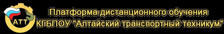 """Система дистанционного обучения КГБПОУ """"Алтайский транспортный техникум"""""""